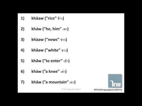 Thai Pronunciation - Vowel Length and Tonal Exercise 1 - 2/2