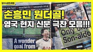 """[영국 현지 반응 분석] """"손흥민 13초 12터치 90야드 달려 믿기지 않는 골을 넣었다!!!"""""""