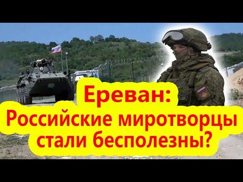 Ереван хочет поднять вопрос о неспособности Российских миротворцев