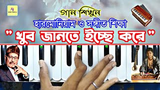 Khub Jante Icche Kore(খুব জানতে ইচ্ছে)|| Harmonium Lesson || Manna Dey || হারমোনিয়াম ও সংগীত শিক্ষা