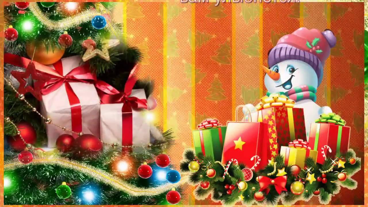 Новогодние видео и музыкальные открытки для друзей