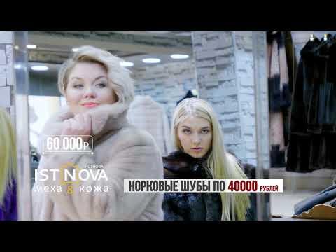 ISTNOVA фиксирует цены на норковые шубы - 40 000, 50 000 и 60 000 рублей!