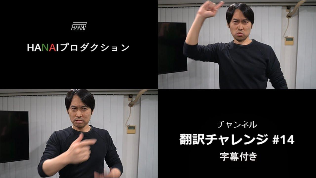 翻訳チャレンジ #14 結果発表