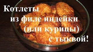 Очень сочные котлеты из курицы или индейки с тыквой! Chicken cutlet with pumpkin