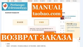 📖 Как Заказывать с ТаоБао #10 Как Сделать Возврат Заказа Таобао, Не Пришел Товар с Таобао(, 2016-03-03T10:30:00.000Z)