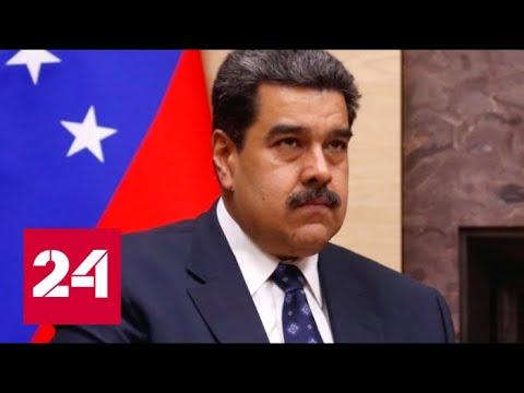 Мадуро обвинил Штаты в топливном давлении на Венесуэлу - Россия 24