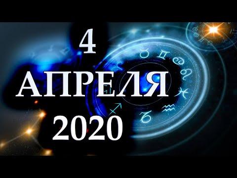 ГОРОСКОП НА 4 АПРЕЛЯ 2020 ГОДА ДЛЯ ВСЕХ ЗНАКОВ ЗОДИАКА
