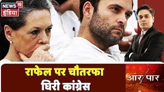 Rafale पर देश से माफी कब मागेंगे Rahul ? | Aar Par | Amish Devgan |