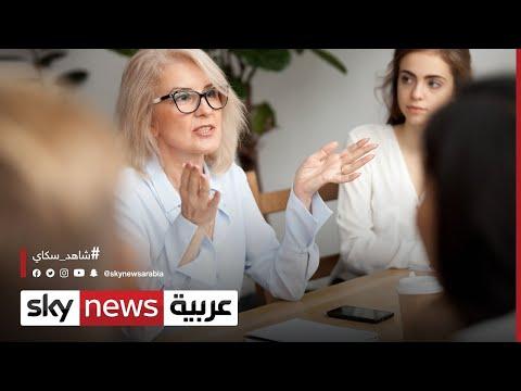 العمل الدولية: النساء الأكثر عرضة لفقد وظائفهن