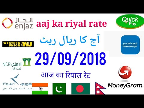 Riyalrat Saudi Riyal Rate In Stan Indian Rus Exchange September 2018 Hindi Urdu