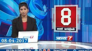 News @ 8 PM | News7 Tamil | 08-04-2017
