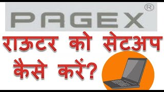 How to setup Pagex router by laptop or computer in Hindi
