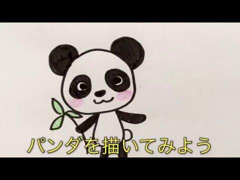 パンダの描き方お子さんとのお絵かきタイムにhow To Describe Pandas