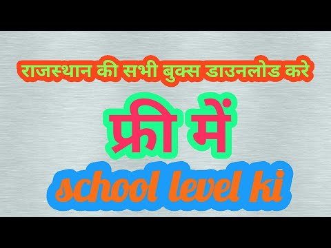 बुक्स फ्री डाउनलोड_Rajasthan Board Books 2017 RBSE Class 9th 10th Free  Download// by mohit help
