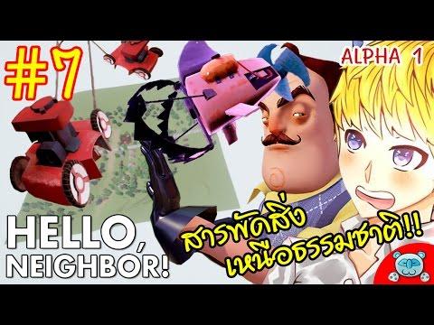 เครื่องตัดหญ้า ท้าแรงโน้มถ่วง!? กับฉลามโลหะ [Bug] - Hello Neighbor! # 7 (Alpha 1)