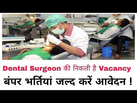 OPSC Dental Surgeon Online Application Form 2018