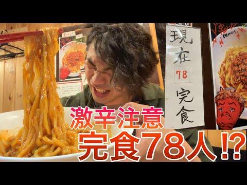 【大塚】完食者78人⁉︎激辛マニア愛する魔鬼油そば600円に挑戦‼︎ 【帝旺】