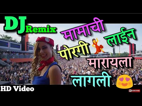 मामाची पोरगी लाईन मारायला लागली Official Remix| Mamachi Porgi -1080p HD Video | Song Web Series
