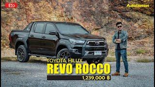 ลองขับ Toyota Hilux REVO ROCCO ปรับใหม่ นุ่มสบาย แต่แรงเอาเรื่อง