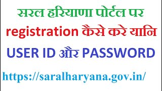 | Saral haryana | saral portal haryana पर registration कैसे करे |