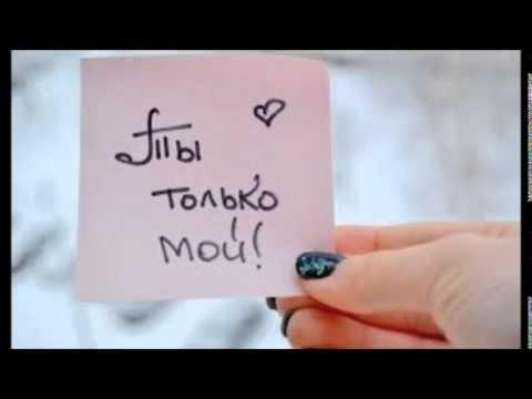 Ольга Соколова  - Ты Только Мой