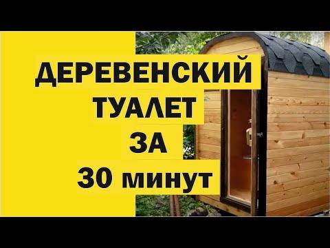 Жизнь в деревне начинается с туалета!