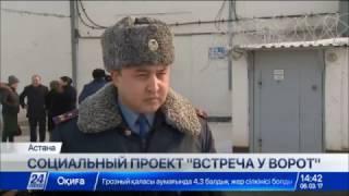 В Казахстане бывшим заключенным помогают реабилитироваться после тюрьмы