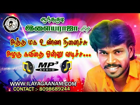 Atha maha mp3 by  anthakudi c.ilayaraja& Lakshmi Singer's ilayagaanam album