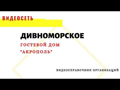 """ГОСТЕВОЙ ДОМ """"АКРОПОЛЬ"""", ДИВНОМОРСКОЕ"""