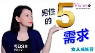 男性的五大需求【女人成長營EP27】