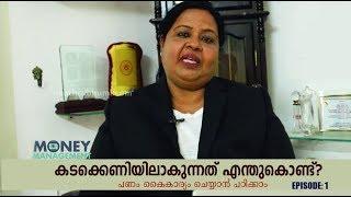 കടക്കെണിയിലാകുന്നത് എന്തുകൊണ്ട്? | Money Management | Mathrubhumi