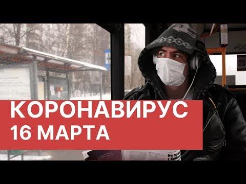 Коронавирус последние новости. 16 марта 2020 (16.03.2020). Коронавирус в России. Вирус из Китая