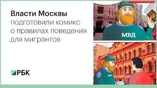Власти Москвы подготовили комикс о правилах поведения для мигрантов