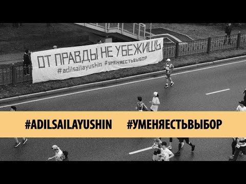 В Алматы на 15 суток арестованы гражданские активисты за баннер «От правды не убежишь»