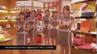 恋するフォーチュンクッキー サマンサタバサグループ STAFF ver./ AKB48[公式] thumbnail