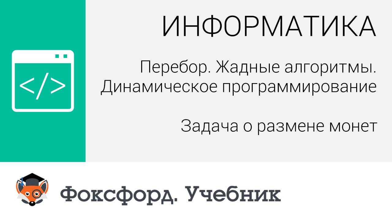 Задача о рюкзаке решение онлайнi мужские однолямочные рюкзаки украина