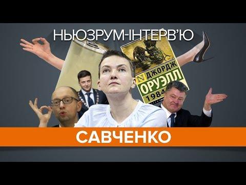 Інтерв'ю з Савченко.