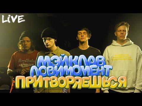 видео: МЭЙКЛАВ & ЛОВИМОМЕНТ — ПРИТВОРЯЕШЬСЯ (live)