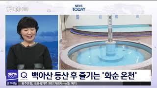 [뉴스투데이](이슈인-레저*관광) 추석엔 따뜻한 온천을…
