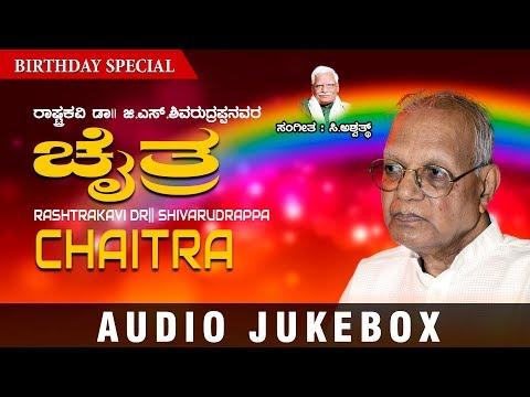 Chaitra Jukebox | Dr.G.S.Shivarudrappa Songs | C Ashwath,Rathnamala Prakash |Kannada Bhavageethegalu