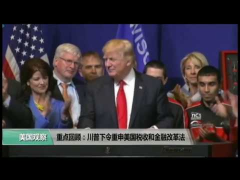 VOA卫视(2017年4月22日 美国观察)