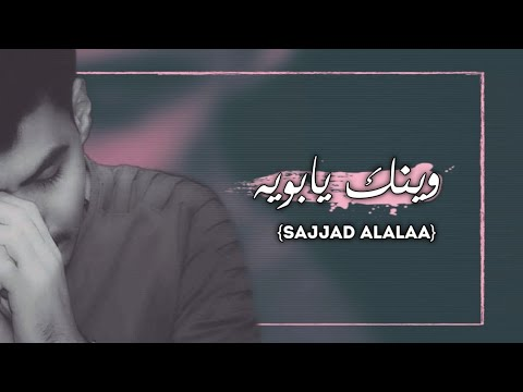 سجاد العلاء_وينك يابويه[Exclusive Audio]Sajjad AlAlaa