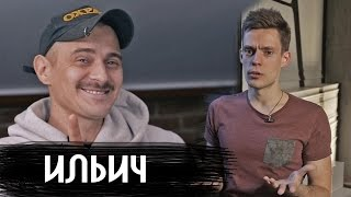 Download Ильич (Little Big) - о Киркорове и худшем видео в истории / Большое интервью Mp3 and Videos