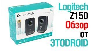 Logitech Z150 - дешево и громко!