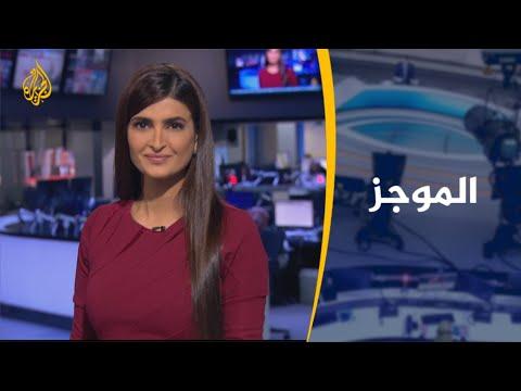 موجز الأخبار - العاشرة مساء (2/4/2020)  - نشر قبل 11 ساعة