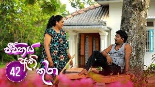 Jeevithaya Athi Thura | Episode 42 - (2019-07-10) | ITN Thumbnail