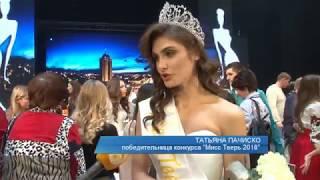 Конкурс красоты Мисс Тверь 2018