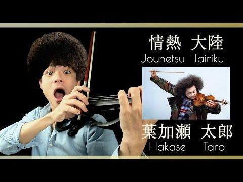 Jounetsu Tairiku | Taro Hakase[Violin Cover]【J.C】