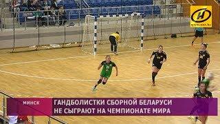 Гандболистки сборной Беларуси не сыграют на чемпионате мира