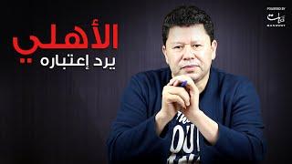 رضا عبد العال| بدعوات الجماهير..الأهلي يرد إعتباره!